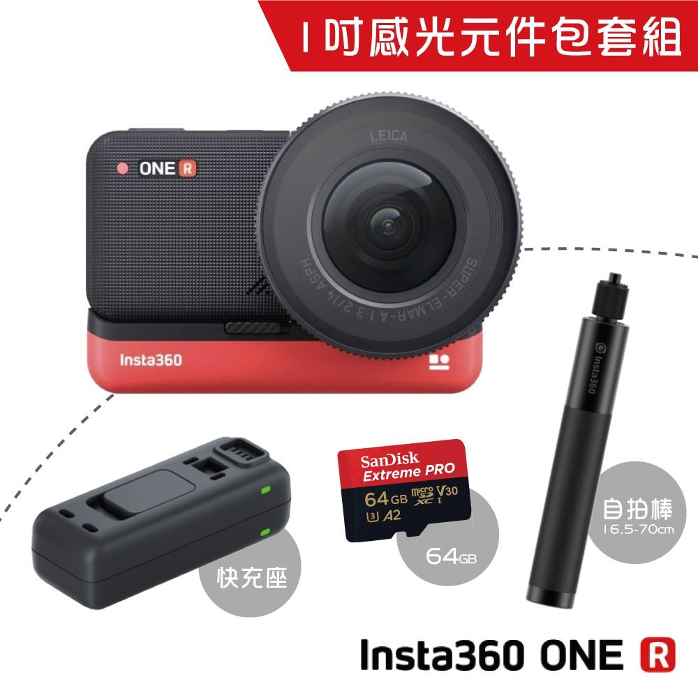 Insta360 ONE R 一英吋感光元件套裝 64G 快充 自拍棒【公司貨】