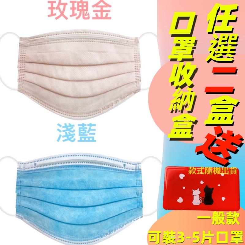 台灣製雙鋼印 丰荷 荷康 兒童 成人 淺藍 玫瑰金色 醫療口罩 (50入/盒)任2盒送口罩收納盒x1