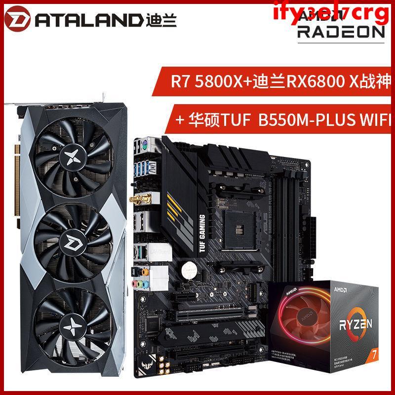 熱銷/下殺 AMD Ryzen7 5800X+TUF B550M-PLUS WIFI+迪蘭RX6800/6800XT顯