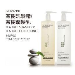 [好市多代購/請先詢問貨況]GIOVANNI 茶樹洗髮精1公升/潤髮乳1公升