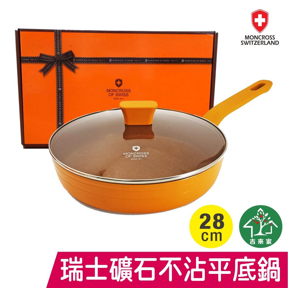 瑞士品牌橙色經典不沾平煎鍋 28cm 附鍋蓋 鑽石鍋 【蘋果樹鍋】