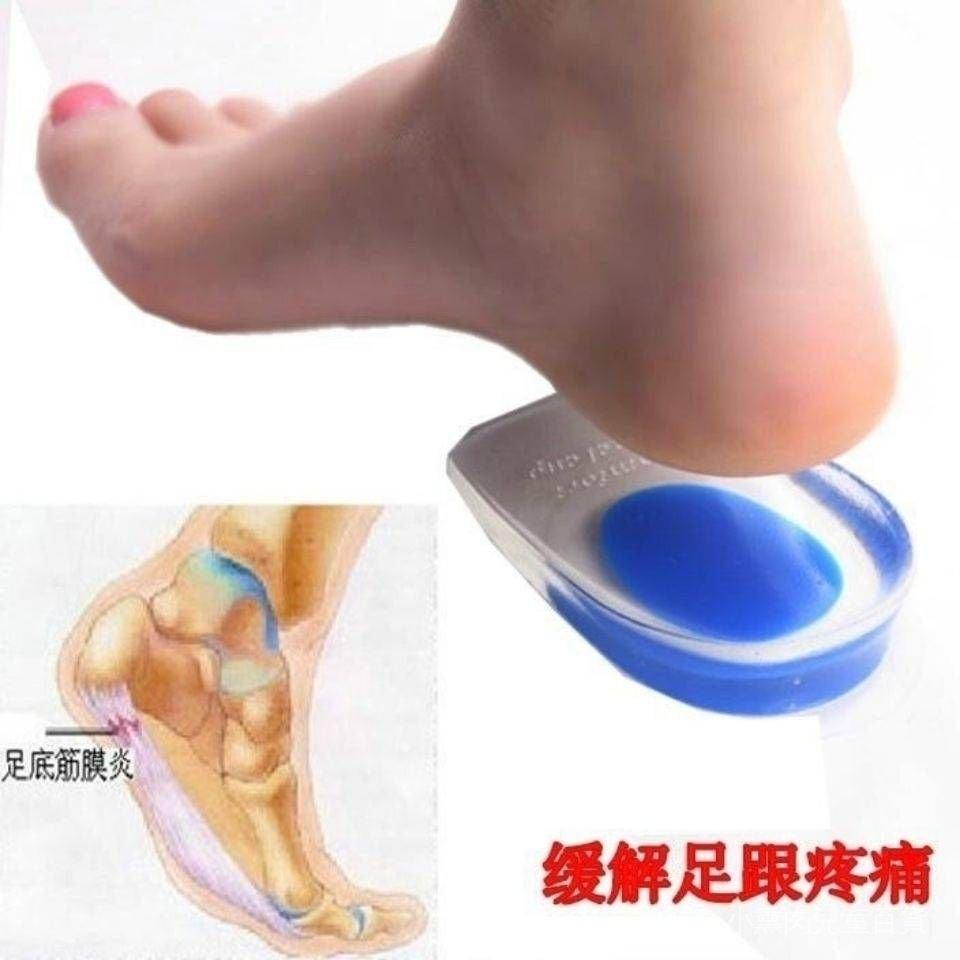 足跟痛骨刺腳後跟腱炎鞋墊女半碼硅膠減震男腳跟墊超軟防久站神器 m7Ku