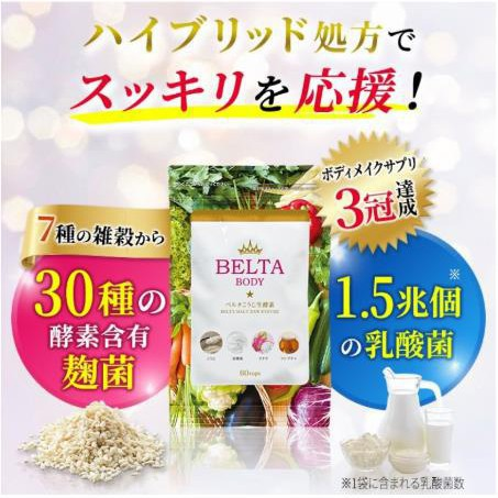臺灣現貨 日本Belta酵素BELTA纖暢美生酵素60顆/包