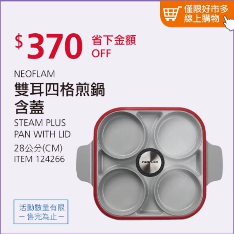 預購,Neoflam 雙耳四格多功能煎鍋含蓋 28cm
