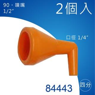 """1/ 2""""系列 90°噴嘴 型號:84443 冷卻液 噴水管 噴油管 多節管 蛇管 萬向管 吹氣管 塑膠 軟管 台中市"""