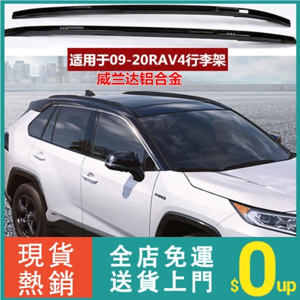 🔥【車頂架】免運費✔適用於2020款RAV4原廠行李架全新RAV4榮放威蘭達行李架旅行架橫桿