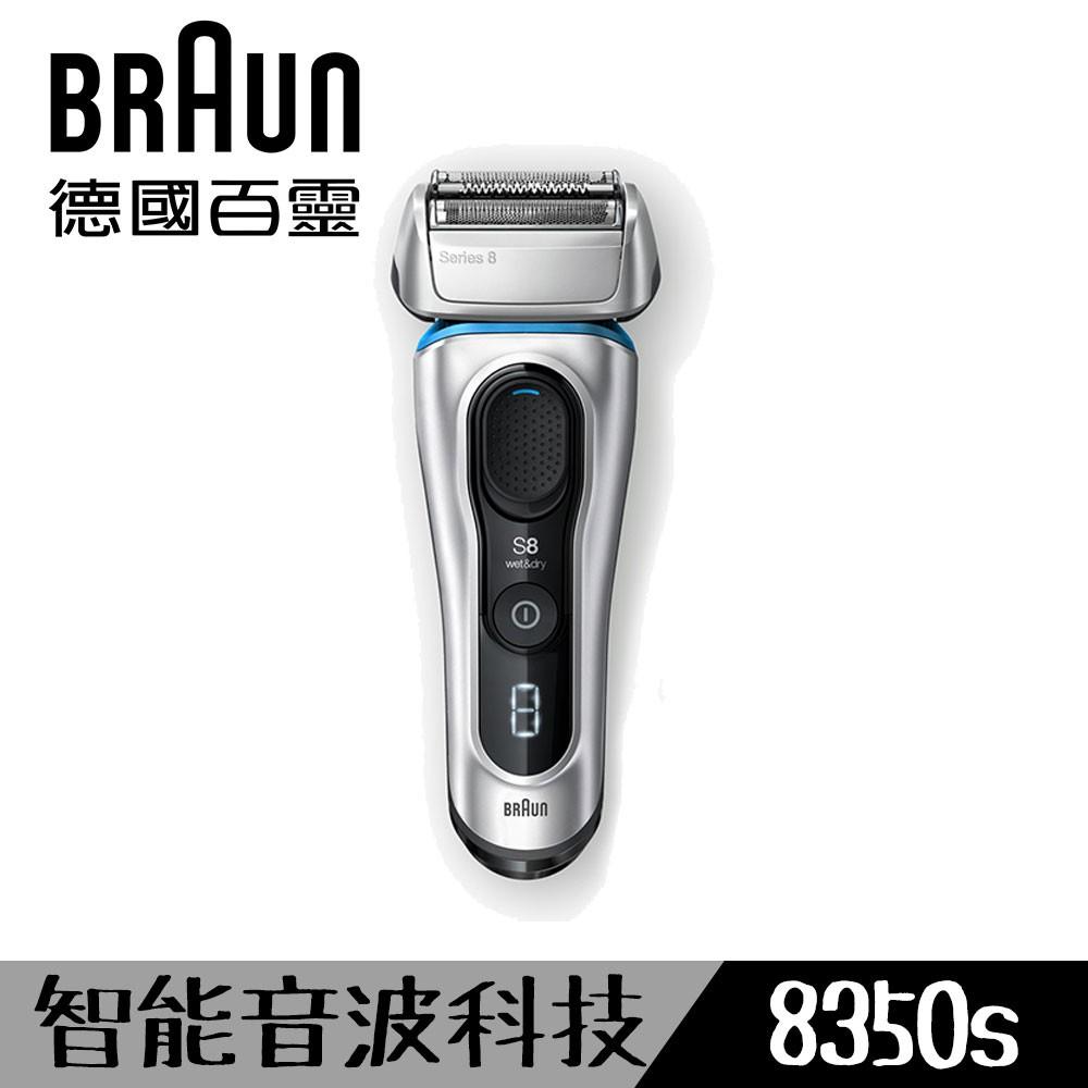 【德國百靈 BRAUN】8系列諧震音波電鬍刀 8350s
