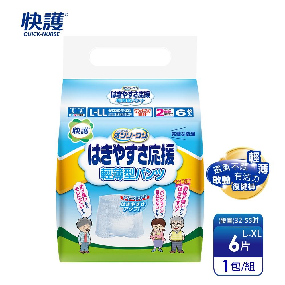 【快護】日本進口 輕薄敢動防漏成人復健四角尿褲L~XL(6片/包)