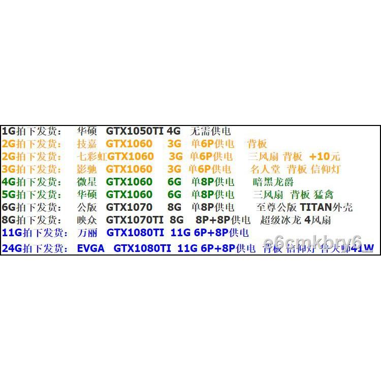 ♠❆免運 GTX1050TI 1060 1070TI GTX1080TI超GTX1660 1650 1650S朋克207