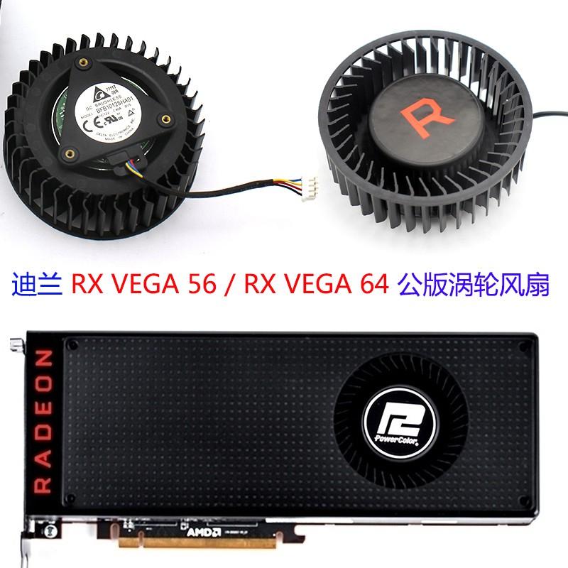 迪蘭 RX VEGA 56 / RX VEGA 64 公版渦輪風扇