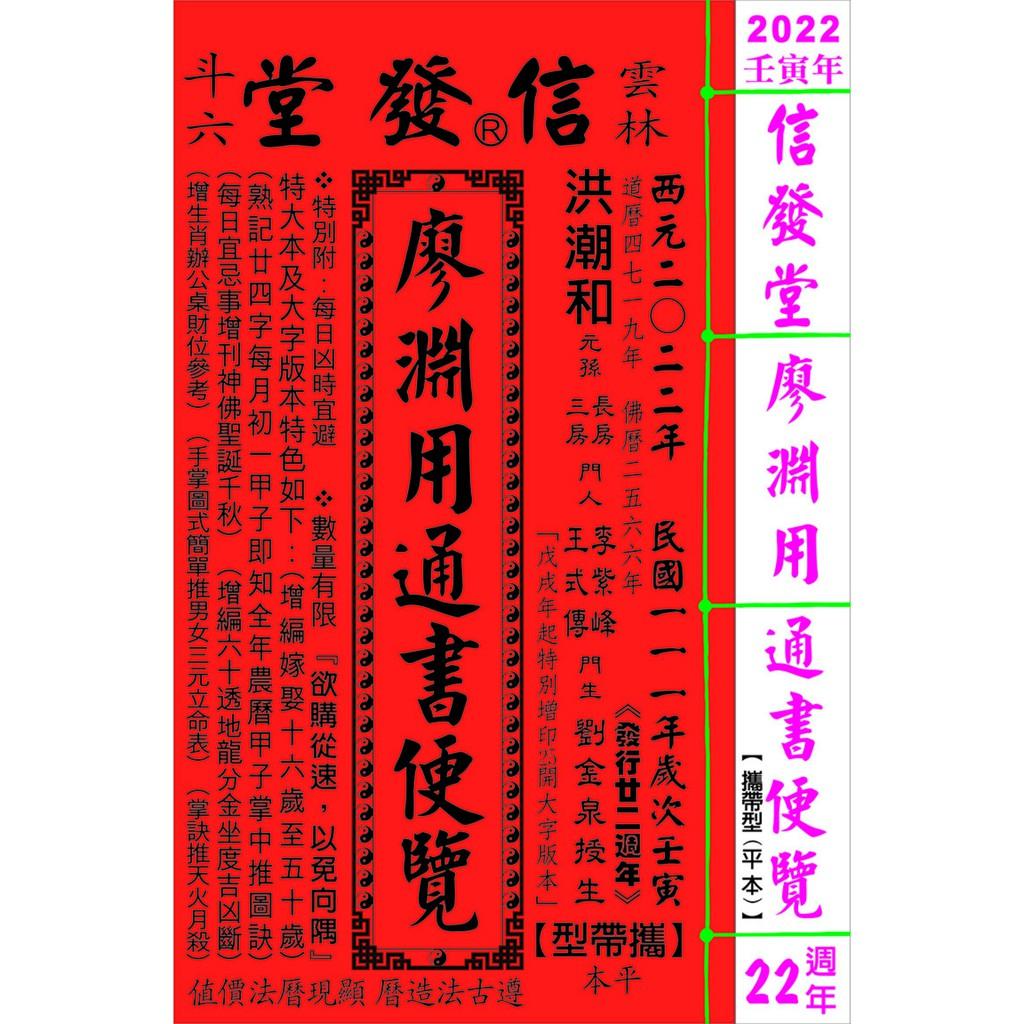 <全新>信發堂出版 通書【廖淵用通書便覽(廖淵用)(平本)】(2021年5月)(適用2022年)