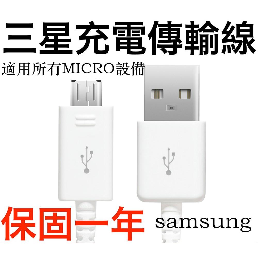原廠 三星 Micro USB 充電線 Type C傳輸線 S10 S9 Note10 Note9 QC3.0