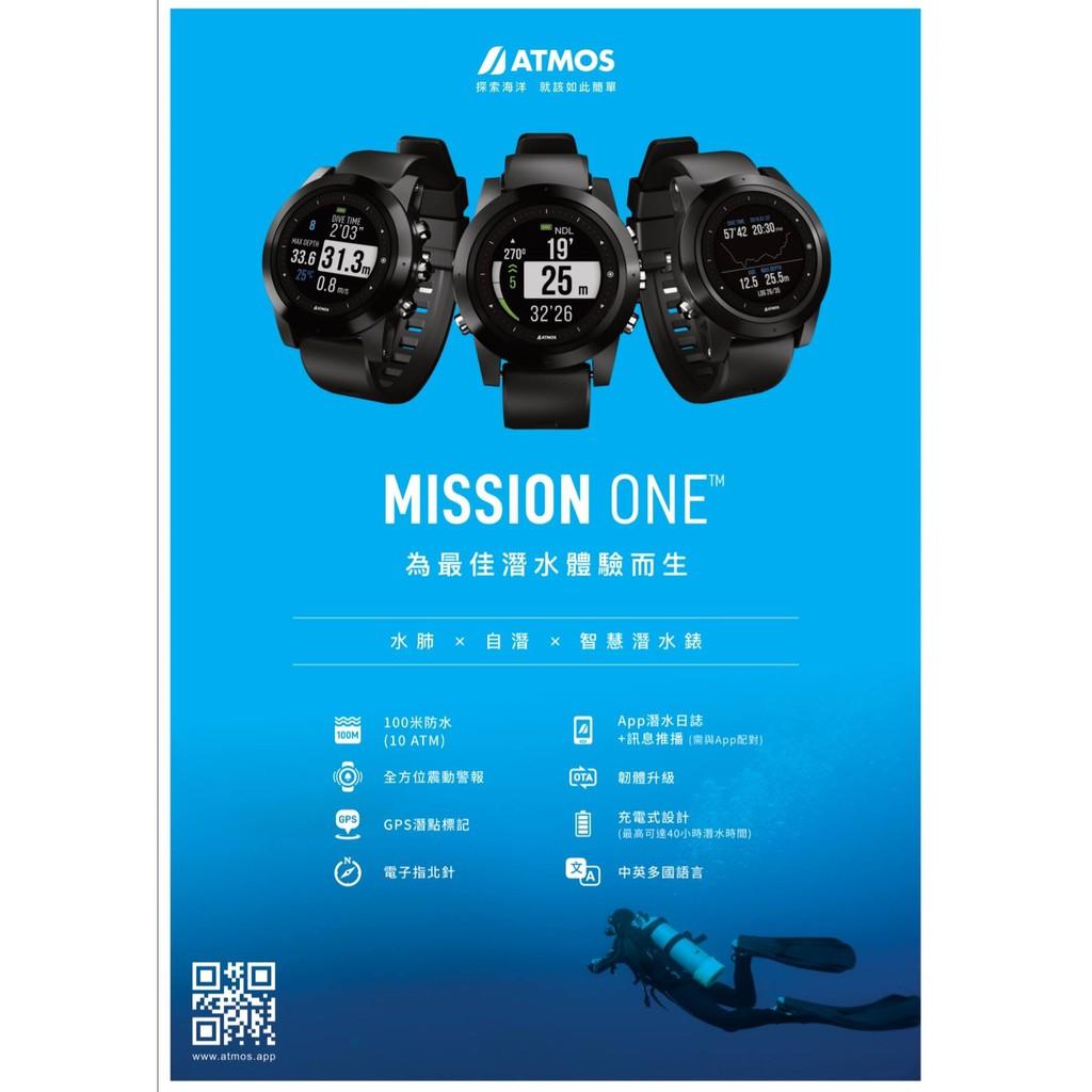 ATMOS MISSION ONE 潛水電腦錶『現貨+贈送PADI 高氧課程+簽證*******』