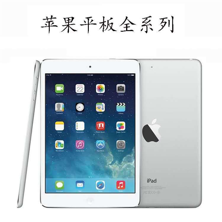 Apple蘋果ipad4代ipad1ipad2ipad3ipad5mini1 2 WIFI平板電腦二手