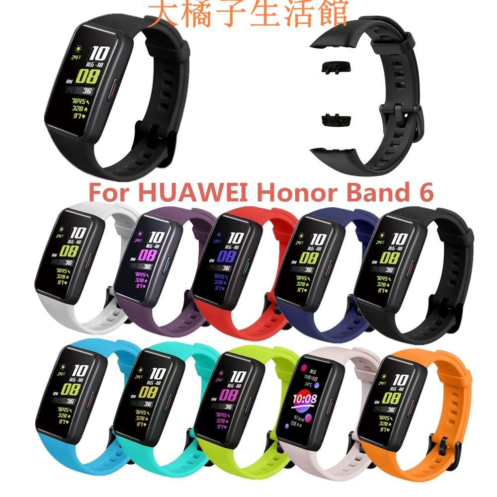 現貨*適用於華為榮耀手環6矽膠錶帶 TPU素色替換錶帶 honor band 6運動錶帶 防水 防摔透氣個*大橘子