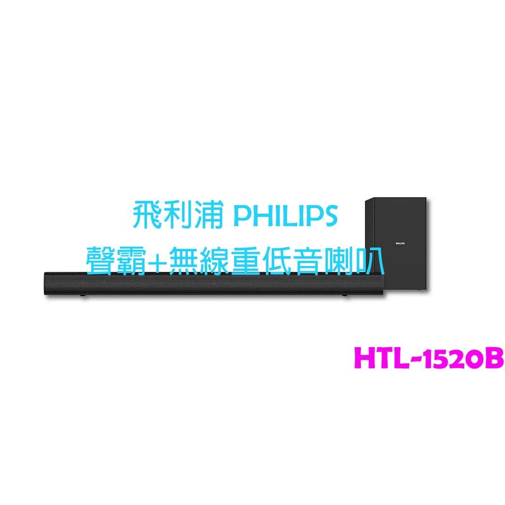 飛利浦 PHILIPS Sound Bar 聲霸+無線重低音 喇叭 HTL1520B