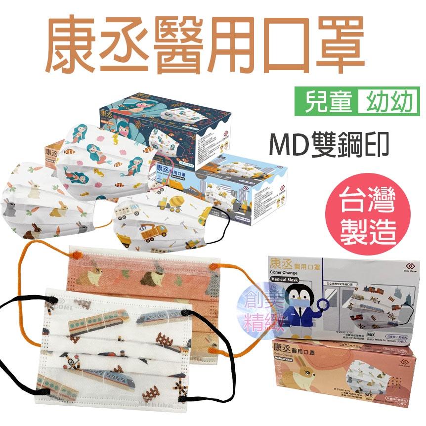 MD雙鋼印*現貨*康丞醫用平面口罩 台灣製30入盒裝 幼幼口罩 醫療口罩 口罩 兒童口罩熔噴布 防疫 一次性口罩