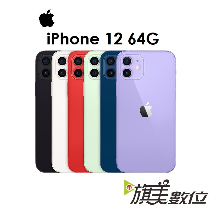 APPLE iPhone 12 64G 5G手機 I12