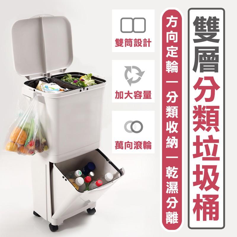 垃圾桶 雙層 分類 雙掀蓋 大容量 單掀蓋 38升 45升 分類垃圾桶 回收桶 收納箱 收納架 URS