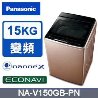 【聊聊最低價/ 全省配送/ 公司貨/ 全新品】Panasonic國際牌 NA-V150GB-PN 雙科技溫水15公斤直立洗衣機 臺中市