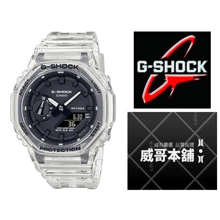 【威哥本舖】Casio台灣原廠公司貨 G-Shock GA-2100SKE-7A 半透明黑面 八角雙顯 GA-2100
