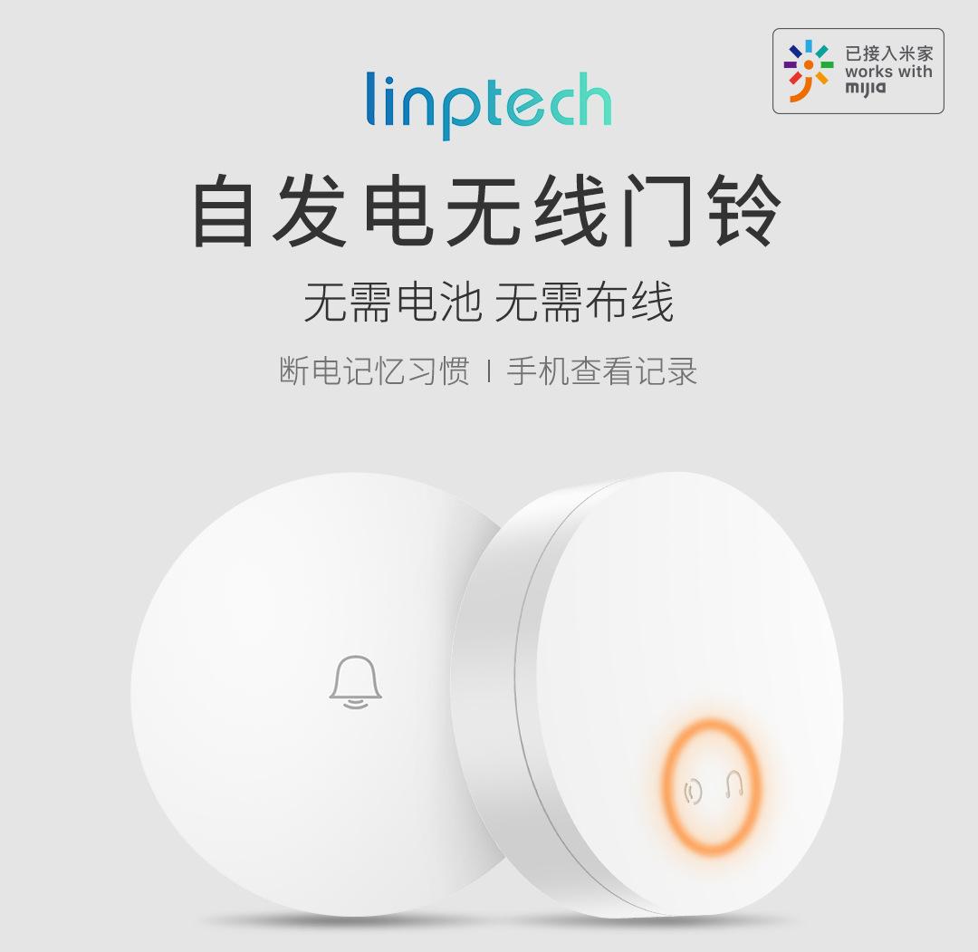 小米有品 linptech 自發電無線 WiFi門鈴 家用超遠距離 智能 電子門鈴