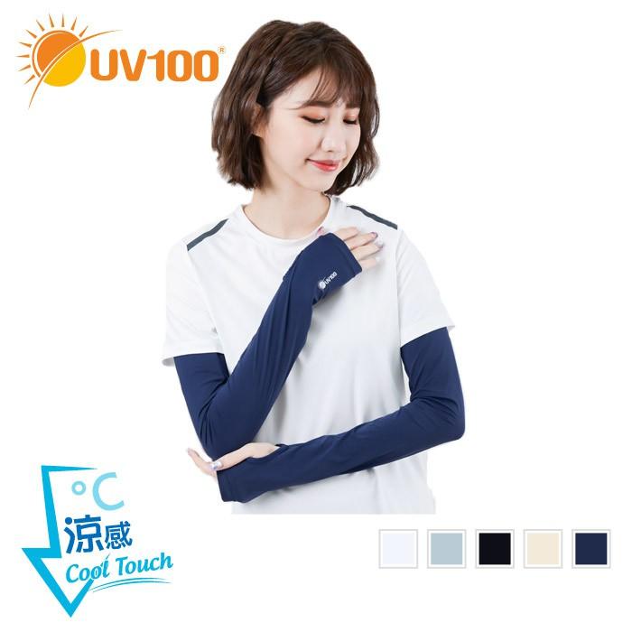 UV100 防曬 抗UV-沁透冰絲涼感袖套-彈力指洞-女【KB20405】