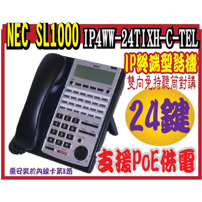 IP4WW-24TXIH-C-TEL  NEC SL1000 IP終端型話機 (白色 or 黑色)