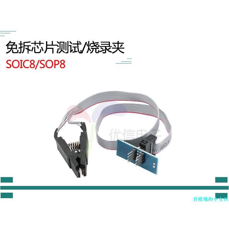 SOIC8/SOP8通用測試夾 免拆晶片測試燒錄座夾/轉接板賣模塊的小女孩