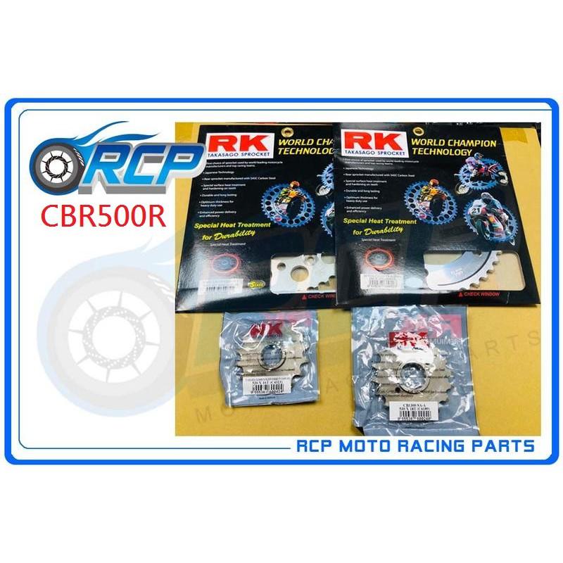 RCP CBR500R CBR 500 R 2013~ RK 前後 齒盤 組 前15後41 鋼盤 520 黃金油封 鏈條