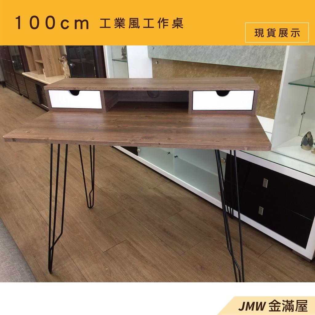 工作桌 工業風 書桌電腦桌 辦公桌  金屬腳座  筆電桌 雙層書桌 100公分【金滿屋】H123