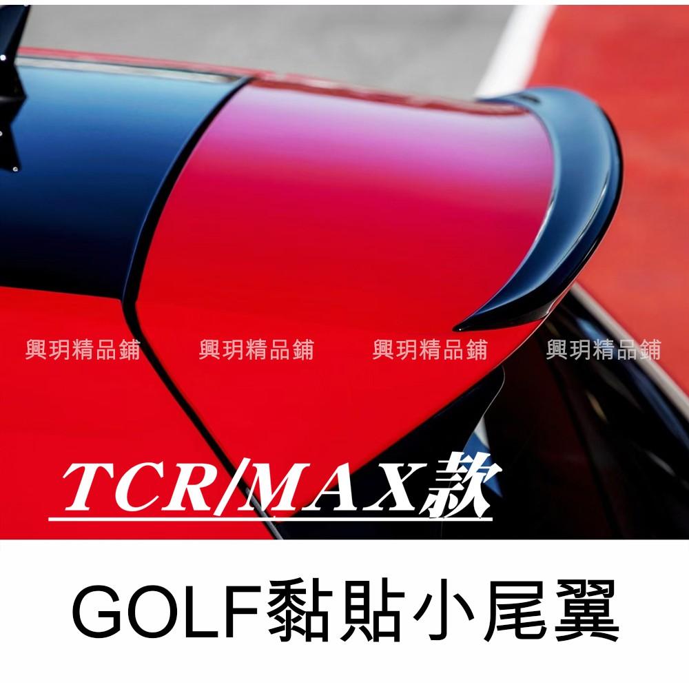 VW 福斯 Golf Gti R Rline 6 7 7.5 TCR款 尾翼 小鴨尾翼 尾翼 鋼琴黑 另有MAX款