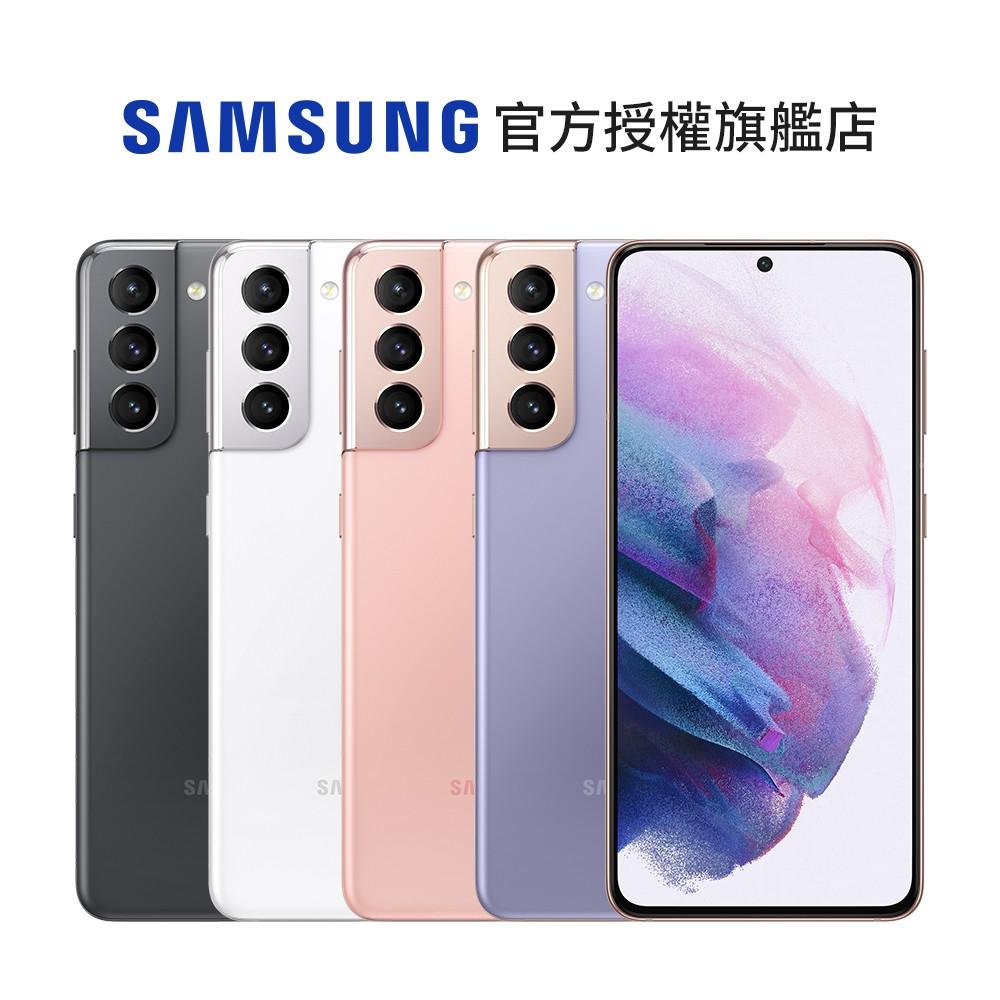 SAMSUNG Galaxy S21 5G (8G/256G) 智慧型手機 星魅紫/星魅灰/星魅白/星魅粉