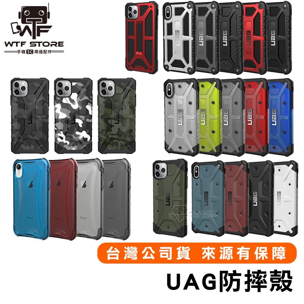 UAG全系列 iPhone 13 12 11 Pro Max i8Plus 防摔殼 手機殼非犀牛盾【X023】