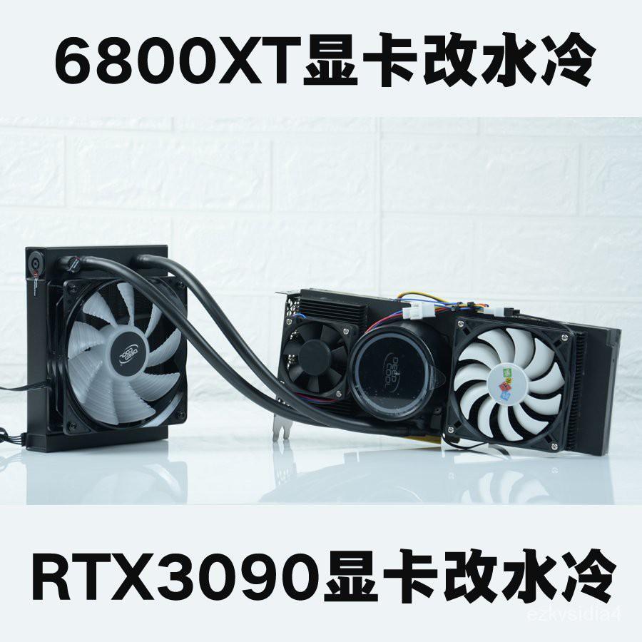 RTX3070 3080 3090顯卡6800XT 6900XT一體式水冷改裝全鋁散熱器