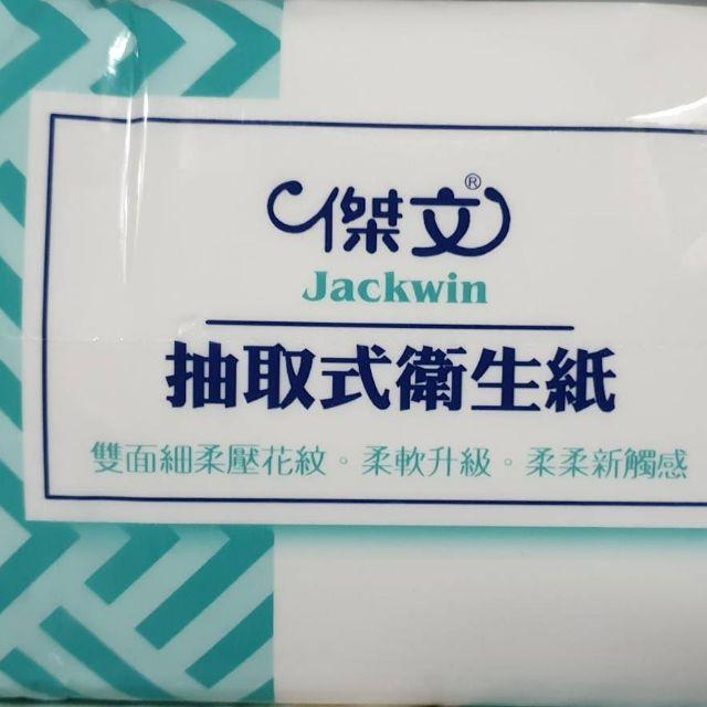 (現貨宅配免運費)傑文抽取式衛生紙200抽/包×30包/130抽80包/箱               優活抽取式衛生紙