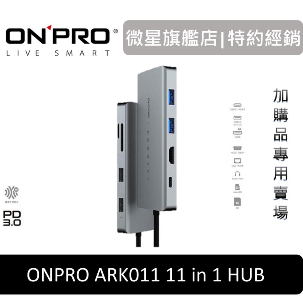 ONPRO ARK11 Type-C 11合1 擴充 多功能集線器 [ 加購專用賣場 ]
