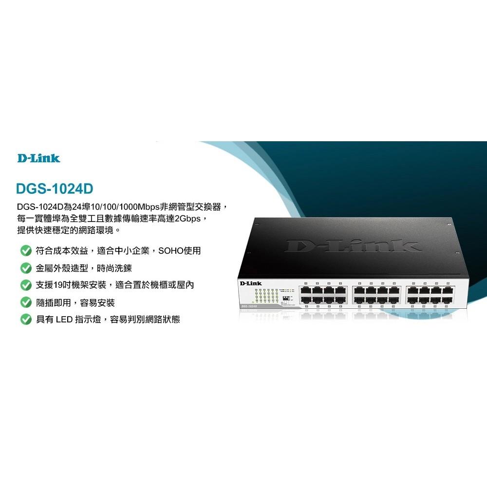 D-Link 友訊 DGS-1024D 24埠 24port switch 交換器 100/1000Mbps 1Gps
