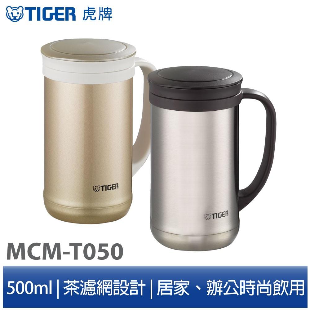 TIGER虎牌 500cc時尚辦公桌上泡茶_茶濾網不鏽鋼保溫杯(MCM-T050)