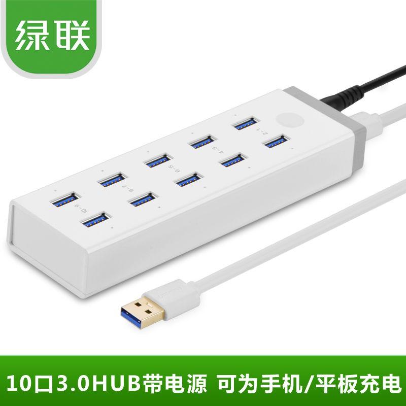 綠聯USB3.0集線器7口HUB帶電源擴展多口臺式筆記本電腦10口分線器usb hub usb3 0 集線器