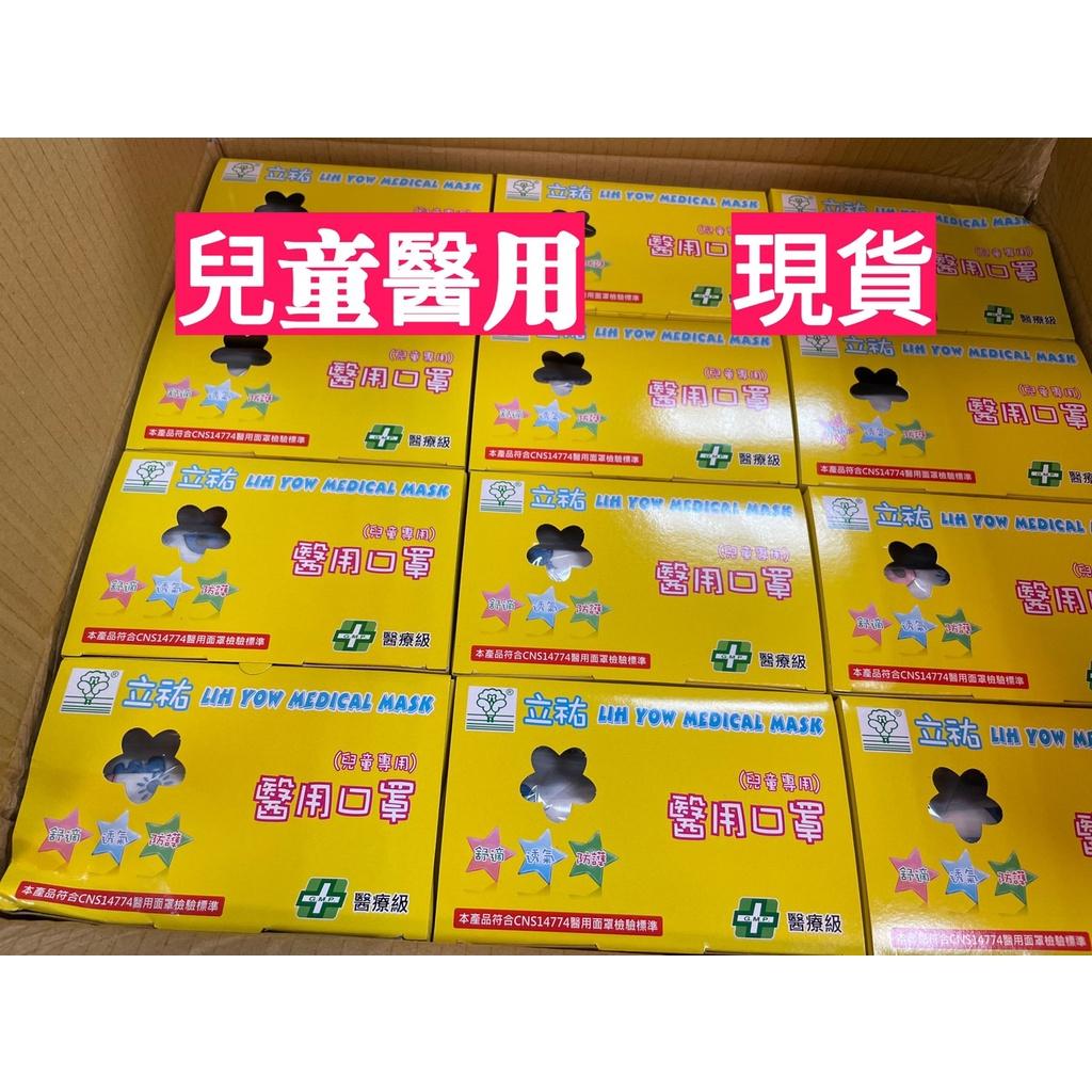 【現貨】台灣製造 MIT雙鋼印 立祐兒童醫療口罩  卡通象圖案 50入/盒