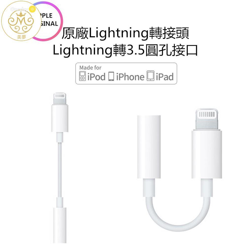 【美夢優品】Apple iPhone Lightning 原廠 3.5mm 耳機 線 轉接 EarPods 6 7 8