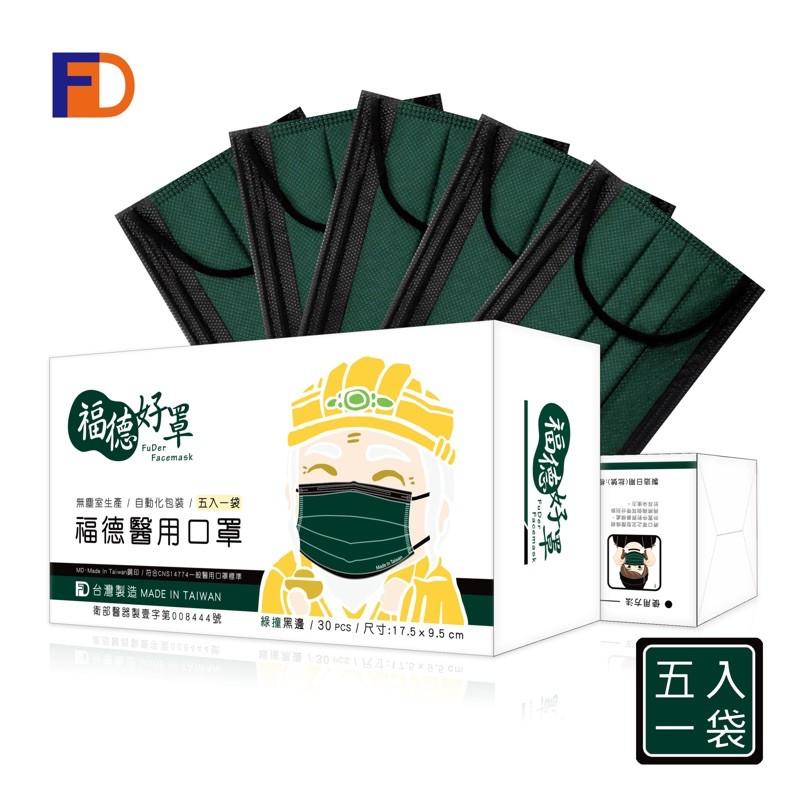 福德好罩福德醫用口罩綠撞黑邊30入裝