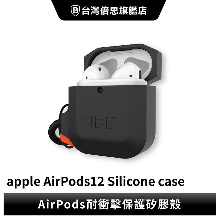 【UAG】耐衝擊防水防塵保護殼 AirPods適用 耳機保護殼 軟殼 airpods保護