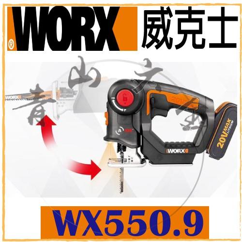 『青山六金』WORX 威克士 WX550 .9 20V 軍刀鋸 空機 線鋸機 軍刀 線鋸 WX550 線鋸 鋸片