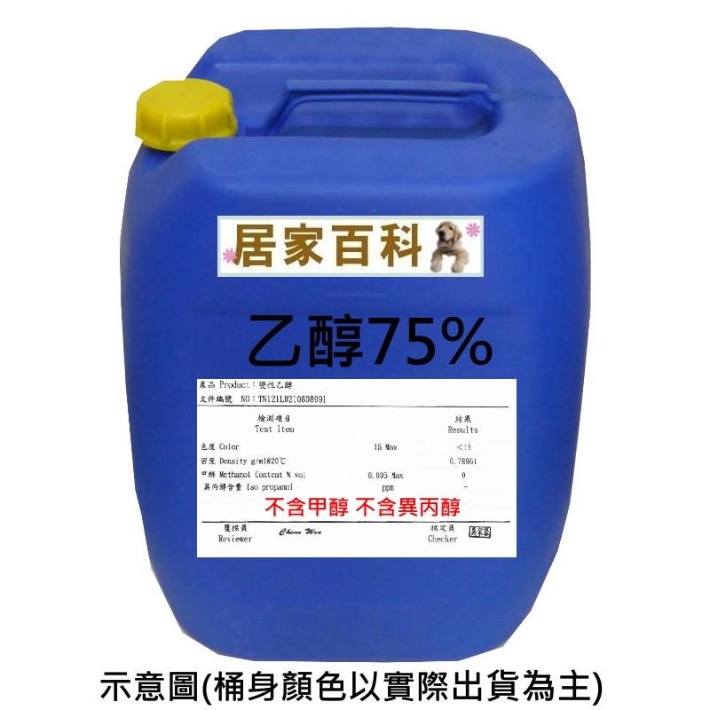 【居家百科】現貨 含稅 乙醇 75% 酒精 20公升  -  變性 20L 桶裝 DIY 清潔劑 潔用酒精 清潔