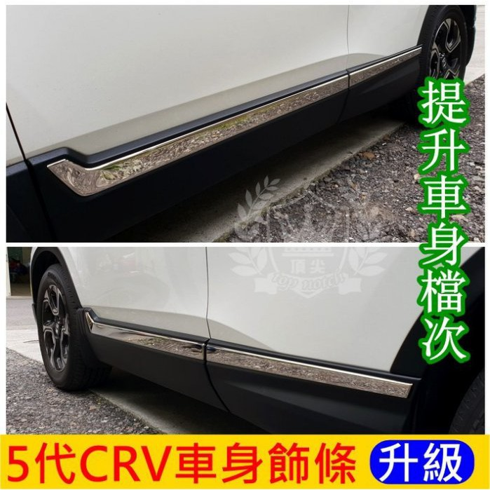 HONDA本田5代 5.5代【CRV5車身飾條】2017-2021年CRV五代配件 車門兩側飾條 不鏽鋼亮條 門邊下飾條