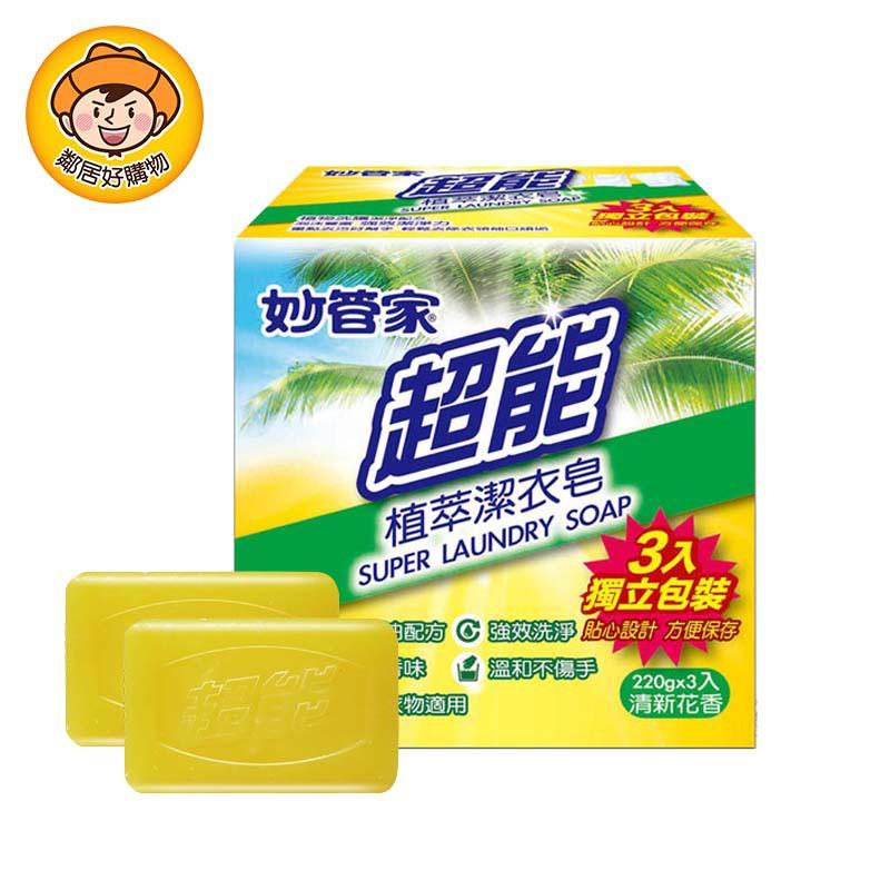 妙管家超能植萃洗衣皂220gX3入組