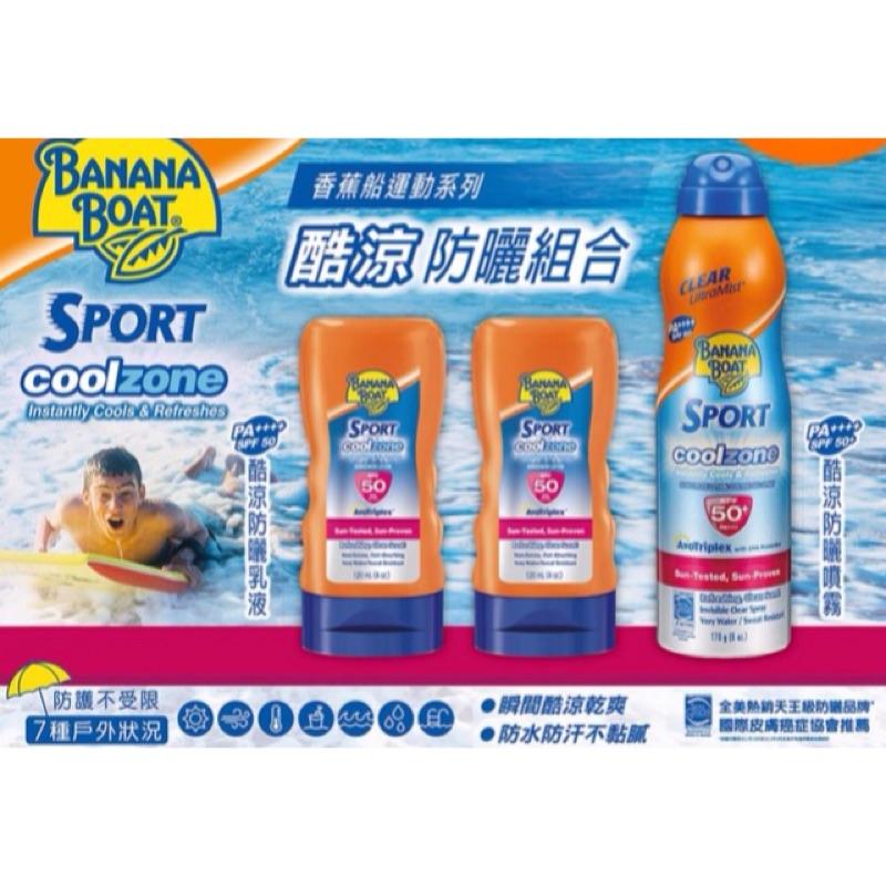 Costco 香蕉船Banana Boat 酷涼防曬組合 防曬乳液 防曬噴霧 SPF50 PA++++ 120ml