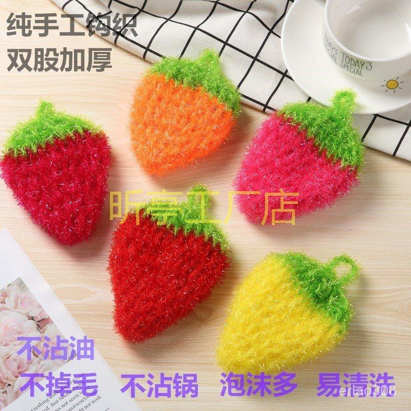 ✨百潔布✨ 雙層加厚韓國草莓不沾油洗碗巾不傷鍋洗碗布  白潔抹布  吸水不掉毛